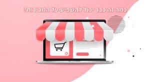 הקמת חנות אינטרנטית והשפעתה על הצלחת העסק